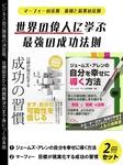 世界の偉人に学ぶ最強の成功法則2冊セット マーフィの法則 原因と結果の法則-電子書籍