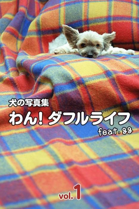 犬の写真集わん!ダフルライフ feat.gg vol.1拡大写真
