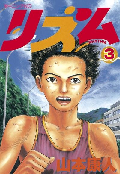 リズム(3)-電子書籍