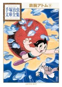 鉄腕アトム 手塚治虫文庫全集(9)-電子書籍