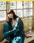 ことりっぷマガジン vol.12 2017春-電子書籍