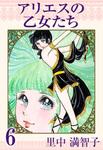 アリエスの乙女たち 6巻-電子書籍