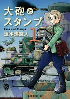 「大砲とスタンプ」シリーズ