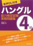 [音声DL付き]ハングル能力検定試験4級実戦問題集-電子書籍