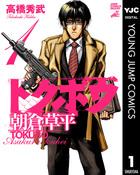 「トクボウ朝倉草平(ヤングジャンプコミックスDIGITAL)」シリーズ