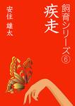 疾走-電子書籍