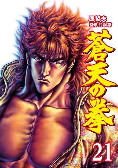 蒼天の拳 21巻-電子書籍