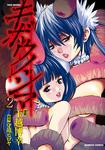 キボウノシマ 2巻-電子書籍