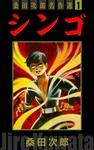シンゴ 桑田次郎名作選 (1)-電子書籍