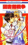 図書館戦争 LOVE&WAR 8巻-電子書籍