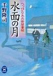 へっぴり木兵衛聞書帖 水面の月-電子書籍