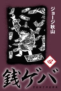 銭ゲバ(4)-電子書籍