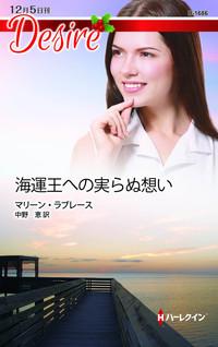 海運王への実らぬ想い-電子書籍