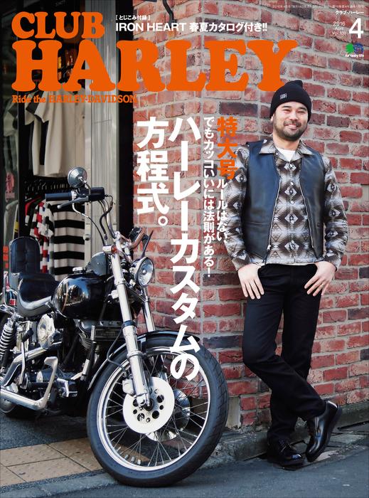 CLUB HARLEY 2016年4月号 Vol.189拡大写真