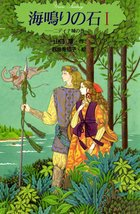 「海鳴りの石(グリーンファンタジー)」シリーズ