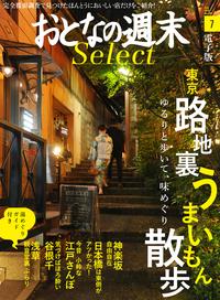 おとなの週末セレクト「東京路地裏うまいもん散歩」〈2016年7月号〉-電子書籍