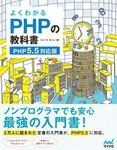 よくわかるPHPの教科書 【PHP5.5対応版】-電子書籍