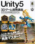Unity5 3Dゲーム開発講座 ユニティちゃんで作る本格アクションゲーム-電子書籍
