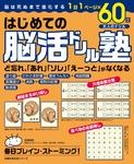 はじめての脳活ドリル塾 1日1ページ×60日-電子書籍