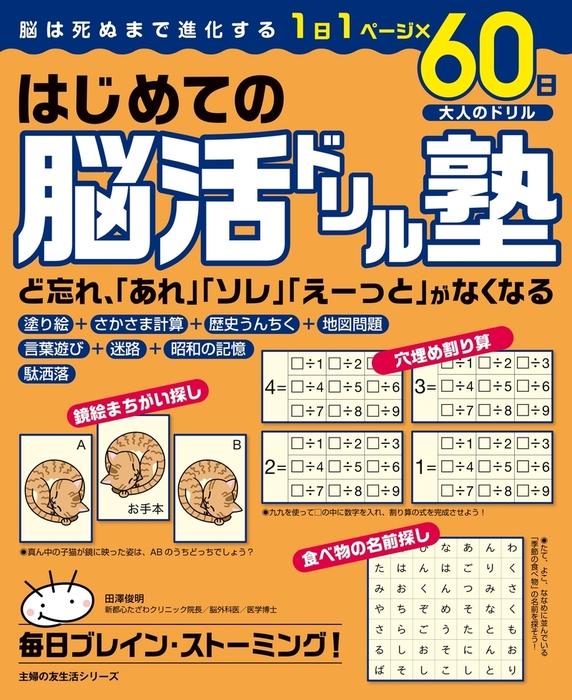 はじめての脳活ドリル塾 1日1ページ×60日拡大写真