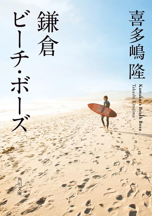 鎌倉ビーチ・ボーズ-電子書籍-拡大画像