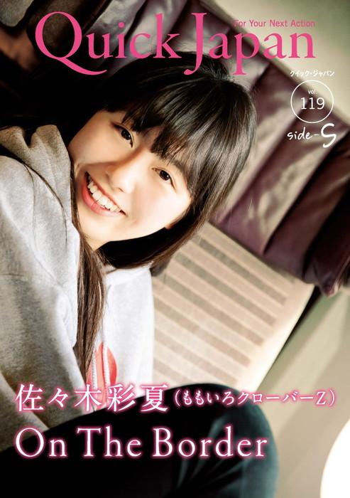 Quick Japan(クイック・ジャパン)Vol.119 side-S 2015年4月発売号 [雑誌]拡大写真