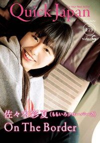 Quick Japan(クイック・ジャパン)Vol.119 side-S 2015年4月発売号 [雑誌]-電子書籍