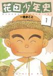 花田少年史(1)-電子書籍