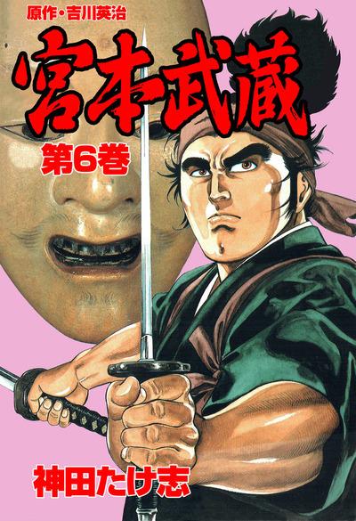 宮本武蔵6-電子書籍