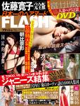週刊FLASH(フラッシュ) 2017年1月17日・24日号(1407号)-電子書籍
