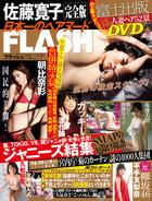 週刊FLASH(フラッシュ) 2017年1月17日・24日号(1407号)