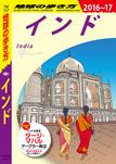 地球の歩き方 D28 インド 2016-2017-電子書籍