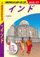 地球の歩き方_インド