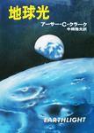 地球光-電子書籍