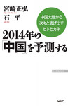 2014年の「中国」を予測する-電子書籍