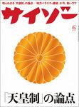 サイゾー2015年6月号-電子書籍