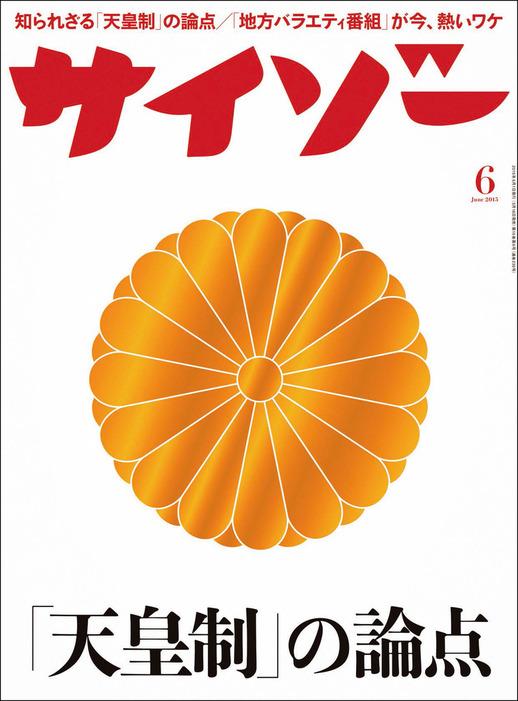サイゾー2015年6月号-電子書籍-拡大画像