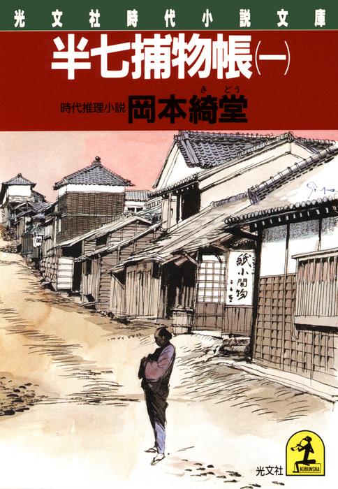 半七捕物帳(一)-電子書籍-拡大画像
