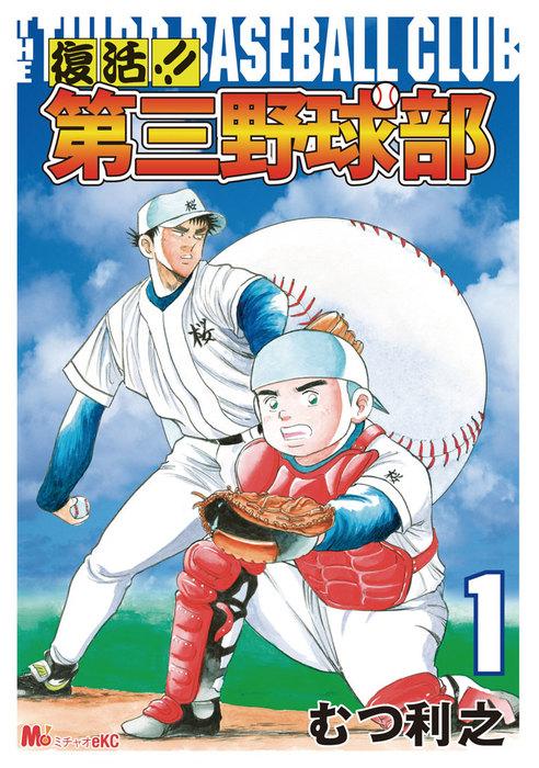 復活!! 第三野球部(1)拡大写真