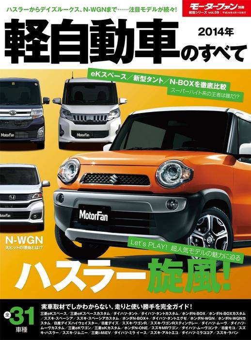2014年 軽自動車のすべて-電子書籍-拡大画像