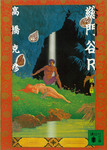 総門谷R 鵺篇-電子書籍