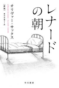 レナードの朝〔新版〕-電子書籍