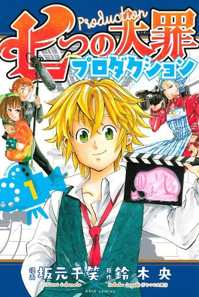七つの大罪プロダクション(1)-電子書籍