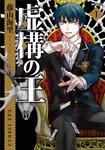 虚構の王 1-電子書籍