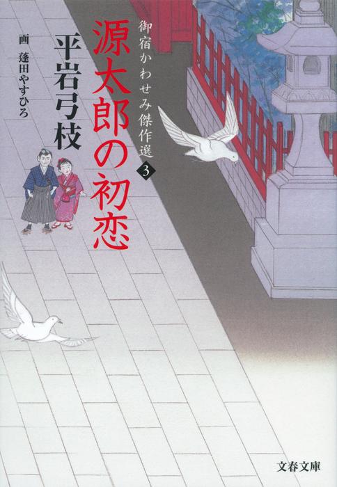 御宿かわせみ傑作選3 源太郎の初恋-電子書籍-拡大画像