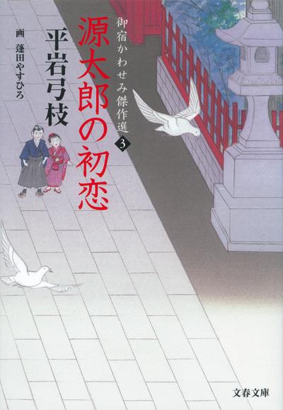 御宿かわせみ傑作選3 源太郎の初恋-電子書籍