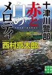 十津川警部 赤と白のメロディ-電子書籍
