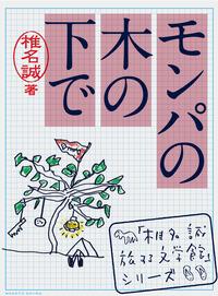 モンパの木の下で-電子書籍