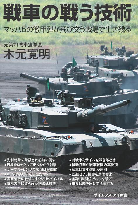 戦車の戦う技術 マッハ5の徹甲弾が飛び交う戦場で生き残る-電子書籍-拡大画像