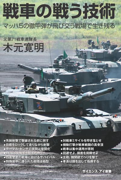 戦車の戦う技術 マッハ5の徹甲弾が飛び交う戦場で生き残る-電子書籍